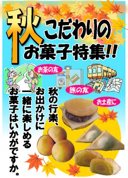 秋のお菓子2
